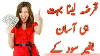 How to Take Loan Without interest in Pakistan | Loan Without Interest