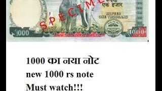 new 1000 rs note image !! RBI issued 1000 rupees new note!!