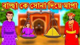 বাচ্ছা কে সোনা দিয়ে মাপা - Rupkothar Golpo | Bangla Cartoon | Bengali Fairy Tales | Koo Koo TV
