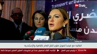 وزيرة الاستثمار: اتفاقية مع فرنسا لتمويل تطوير النقل العام بالقاهرة والإسكندرية