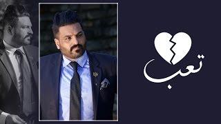 حسام الرسام - تعب قلبي \ Hussam Alrassam - Ta3b Kalbi