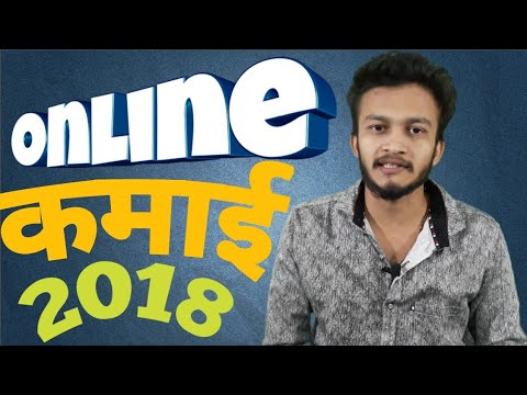{HINDI} trusted ways to earn money online in india 2018 || make extra money at Home