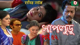 Bangla Hasir Natok | Shap Ludu | EP 52 Last Part | Faruk Ahmed, Badhon | Bangla New Natok