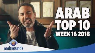 Top 10 Arabic songs of Week 16 2018 | 16 أفضل 10 اغاني العربية للأسبوع