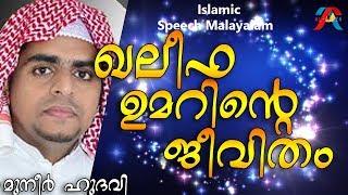 ഖലീഫ ഉമറിന്റെ ജീവിതം | Muneer Hudavi 2017 | Islamic speech 2017|  Islamic Speech Malayalam