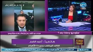 """وماذا بعد - ناقد رياضي يكشف فضيحة جديدة لـ مجدي عبد الغني ويهاجمه :""""مهرج"""""""