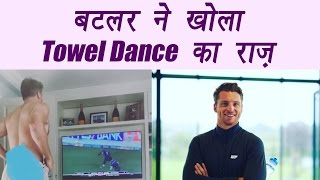 Jos Buttler comments on his Towel Dance after Mumbai Indians win | वनइंडिया हिन्दी