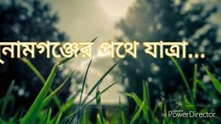 শিক্ষা সফর '১৬ ।। By Sylhet City ।।