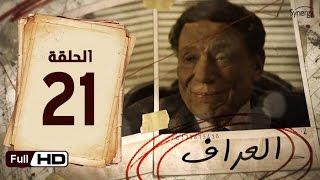 مسلسل العراف الحلقة 21 الحادية والعشرون HD  بطولة عادل امام   - The Oracle Series