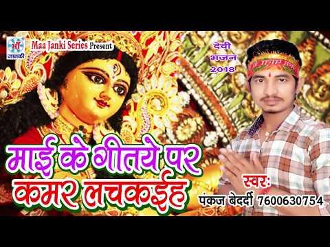 Xxx Mp4 आ गया Pankaj बेदर्दी का पहिला सुपरहिट स्पेशल नवरातर देवी भजन माई के गीतये पर Dj लगाके कमर लचकइहे 3gp Sex