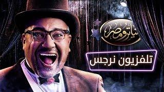 تياترو مصر - الموسم الثالث - الحلقة 15 الخامسة عشر- تليفزيون نرجس |  Teatro Masr  - TV Nargs HD