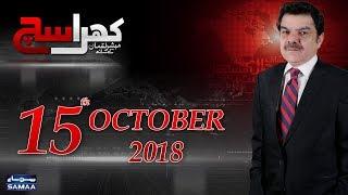 Khara Sach   Mubashir Lucman   SAMAA TV   Oct 15, 2018