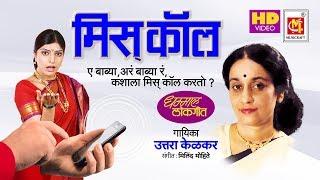बाब्या रे कशाला मिस कॉल करतो  || Babya Re Kashala Miss Call Karto || Original Miss Call Song