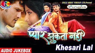 Superhit Film Songs - प्यार झुकता नहीं Pyaar Jhukta Nahi # Khesari Lal Audio Jukebox
