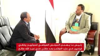 خط جديد بين الحوثيين والمؤتمر الشعبي