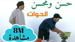 حسن و محسن - الحوات (سكيتش) | (Hassan & Mohssine - Al Haouat (Sketch
