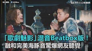 「歌劇魅影」混音Beatbox版! 融和完美海豚音驚爆網友聽覺|三立新聞網SETN.com