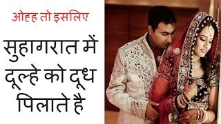 Why DULHA Drink Milk On Their 'Suhagraat'? FIRST NIGHT