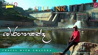 Travel with Chatura @ Moragahakanda, Sri Lanka | 11th February 2017