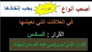 عمرو جرانة | 06 القرار الذي بسببه خربت بيوت و فشلت جوازات