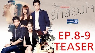 [Teaser] Club Friday To Be Continued ตอนรักลองใจ EP.8-9