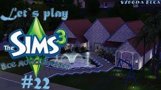 Давай играть в Симс 3 Все дополнения: 22 серия