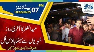 07 PM Headlines Lahore News HD - 18 June 2018