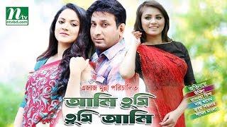 Bangla Natok | Ami Tumi Tumi ami- Full Natok | Urmila, Tasnova Tisha, Saju, Kusum by Ezaz Munna