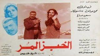 فيلم الخبز المر | El Khobz El Mor Movie