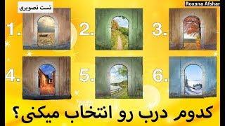 كداميک از این ۶ درب رو انتخاب میکنی ؟ تست شخصیت شناسی