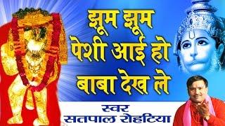 झूम झूम पेशी आई हो !! Mahandipur Bala Ji Bhajan !! Satpal Rohtiya !! Devotional Song #Ambey Bhakti