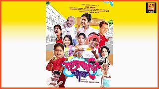 Dagadabaichi Chaal | Marathi movie | मराठी गाणी | Fakt Marathi