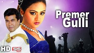 Premer Golli | Shontrashi Munna | Manna | Nodhi | Video Song | SIS Media