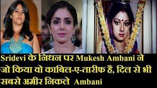 Bollywood  Actoress Sridevi and Ekta Kapoor मे था 36 का आंकड़ा