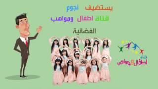 قناة اطفال ومواهب الفضائية اعلان المشاركة بمهرجان ربيع المخواة