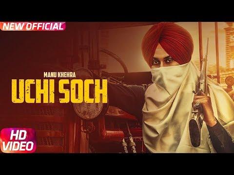 Xxx Mp4 Uchi Soch Full Video Manu Khehra Latest Punjabi Song 2018 Speed Records 3gp Sex
