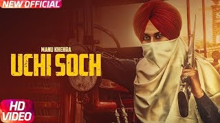 Uchi Soch (Full Video) | Manu Khehra | Latest Punjabi Song 2018 | Speed Records