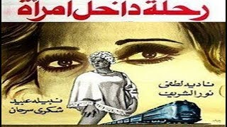 """فيلم """"رحلة داخل إمرأة"""" النسخة الكاملة (نبيلة عبيد / نور الشريف / نادية لطفى )"""