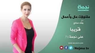 إعلان برنامج مقاولات مال و أعمال  | نجمة TV