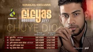 Chuye Dio Album | Eleyas Hossain | Bangla New Song | Eid ul Azha 2016 | Suranjoli
