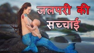 जलपरी का रहस्य ||  Mermaid Mystery || Jalpari Ka Rahasya || एक अनजान रहस्य ||  A Mystery in Hindi