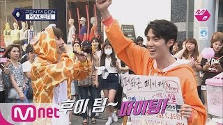 PENTAGON MAKER [M2 PentagonMaker]Team HUI melts people's hearts in Myeong-dong with a sweet event![E