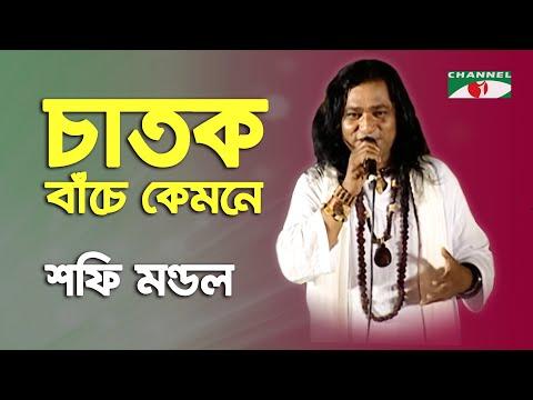 Xxx Mp4 রাতভর বাংলা গান বাউল শফি মন্ডল চ্যানেল অাই Iav 3gp Sex