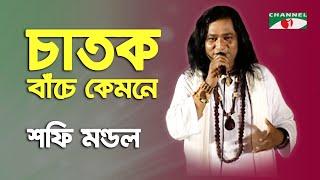 রাতভর বাংলা গান || বাউল শফি মন্ডল || চ্যানেল অাই || iav