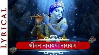 Shriman Narayana Narayana | Shri Krishna Dhun | Krishna Janmashtami 2016 | Gokulashtami