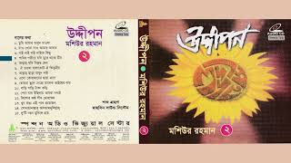 Uddipon | Full Album | Bangla Islamic Song by Moshiur Rahman | Lyric Video