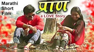 Praan Marathi Love Story Short Film VIRAL | एक मराठी मुलीची सैराट प्रेमकथा