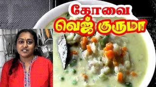 Vegetable Kurma | South Indian Mixed Vegetable Kurma Recipe | Hotel Style Veg korma