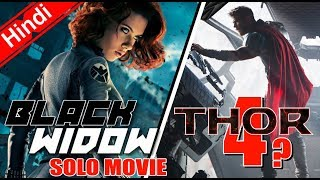 Black Widow Solo Movie &Thor 4 Is Possible ? [Explain In Hindi]
