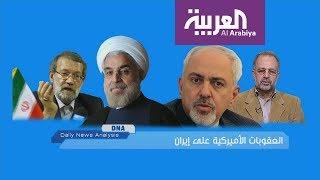 DNA | العقوبات الأميركية على إيران